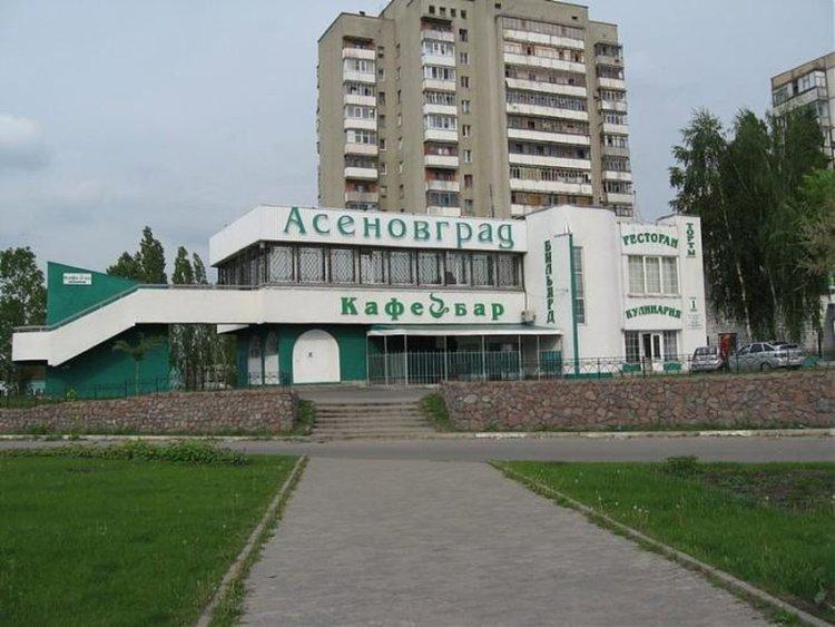 "Кафе-ресторант ""Асеновград"" в Стари Оскол"