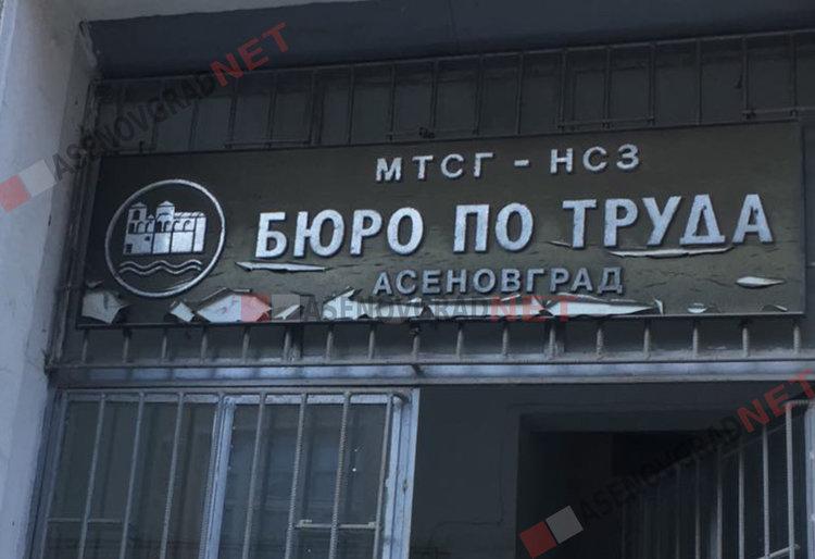 Глад за работна ръка за морето (актуални места в Бюро по труда - Асеновград)