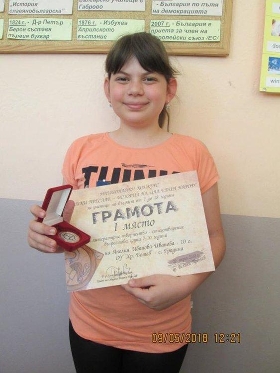 Ученичка от Градина с първо място от национален конкурс