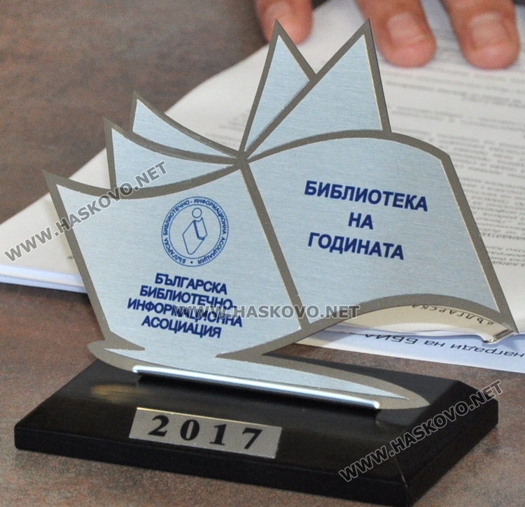 Библиотеката и един от най-добрите библиотекари на годината са от Димитровград