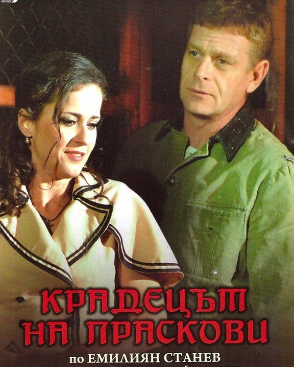 """""""Крадецът на праскови"""" с Юлиан Вергов на сцената на читалище """"Родолюбие"""""""