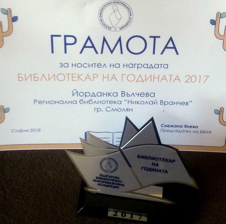 Йорданка Вълчева от Смолян стана Библиотекар на годината