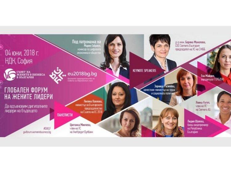Областният управител Ирена Соколова ще вземе участие в Глобален форум на жените-лидери