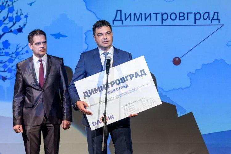 """Димитровград спечели приза """"Бизнес град"""""""