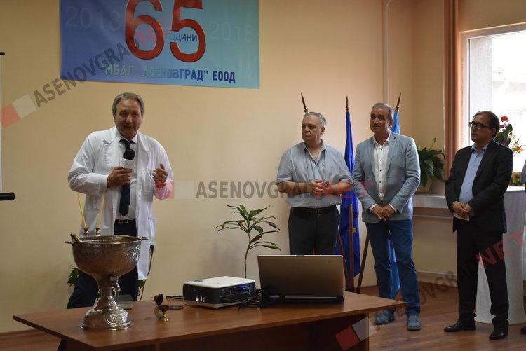 65 години Хирургично отделение в МБАЛ - Асеновград