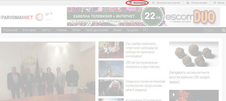 Нова опция ще показва предстоящите събития на читателите на Parvomai.NET