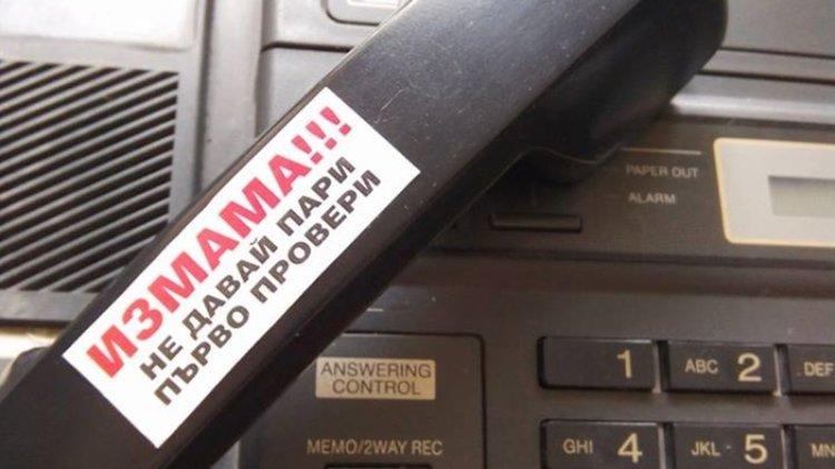 Възрастна жена даде 3 600 лева на телефонни измамници