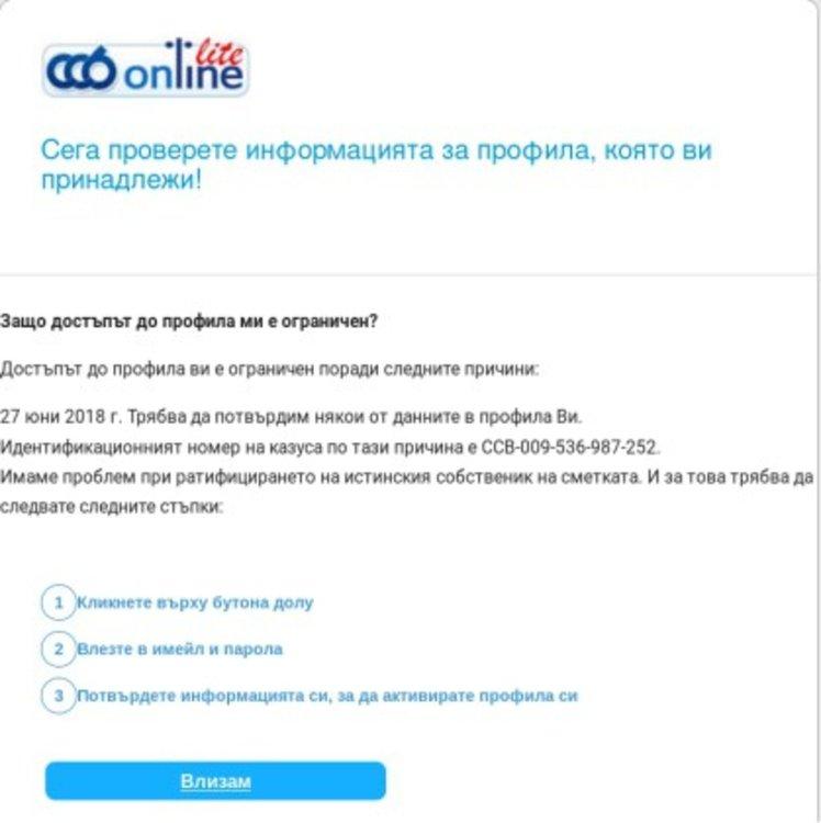 Масова фишинг атака от името на български банки