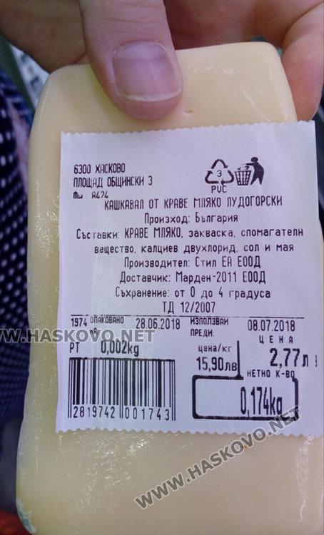 Етикетът на разфасовката показва, че продуктът е в срока на годност