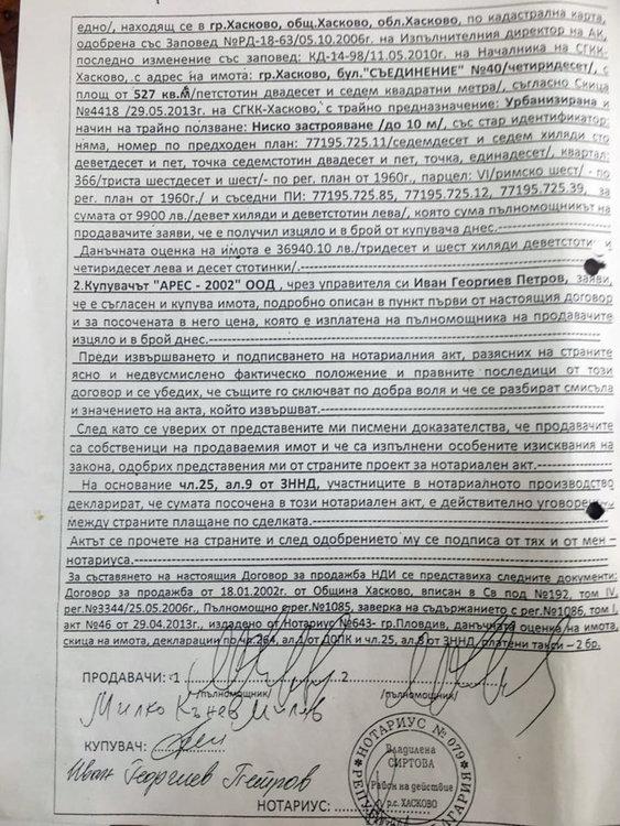 """Шалапатов: Разследва се документна измама за парцела в двора на """"Смирненски"""""""