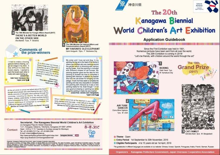 Рисунки от димитровградски таланти на японско състезание