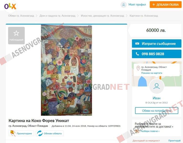 """60 000 лв. - цената на творбата, определена от """"Иван"""""""