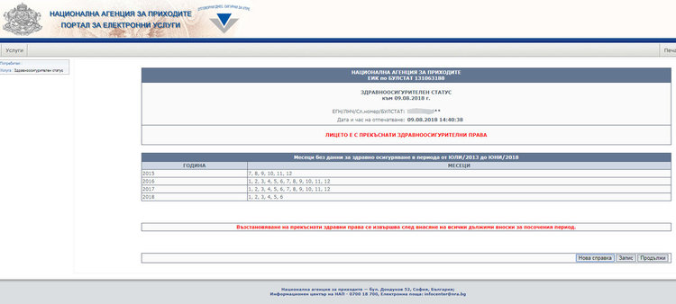 Държавата на Васил: нула задължения, всички права
