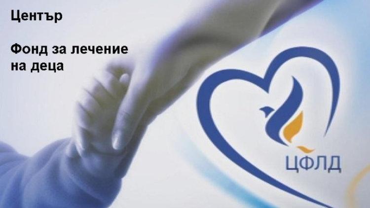 Ананиев освободи директора на Фонда за лечение на деца в чужбина