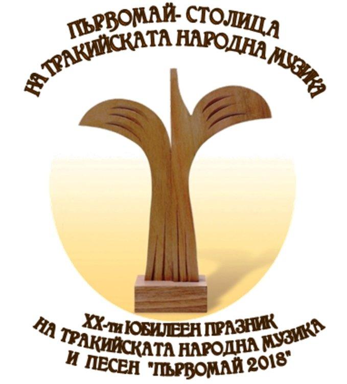 Програма НА XX Празник на тракийската народна музика и песен