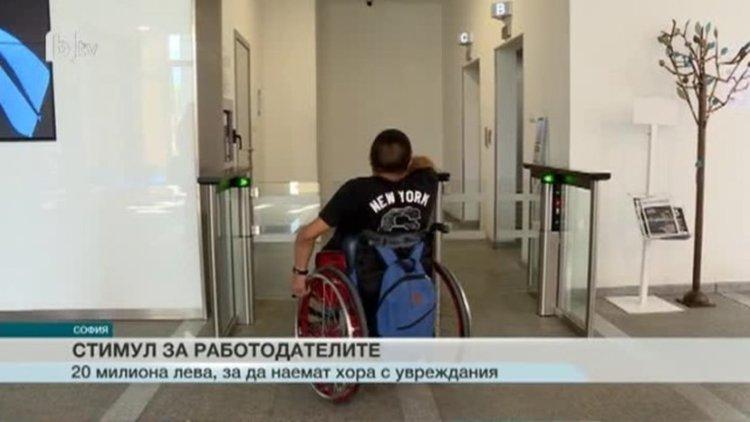 Бюрото по труда набира заявки от работодатели за наемане на хора с увреждания