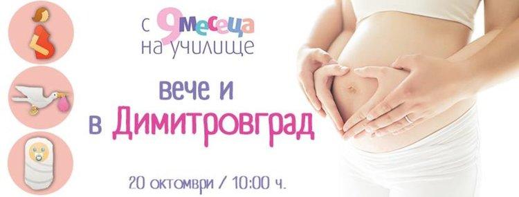 Безплатно училище за бъдещи и настоящи родители организират в Димитровград