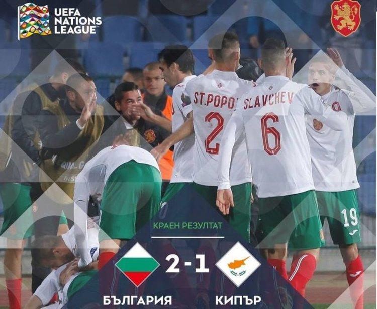 България обърна Кипър и продължава да бъде непобедима в Лигата на нациите