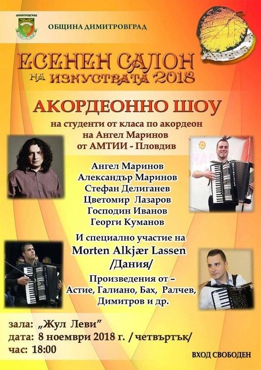 Акордеонно шоу на студенти от музикалната академия в Пловдив гостува в Димитровград