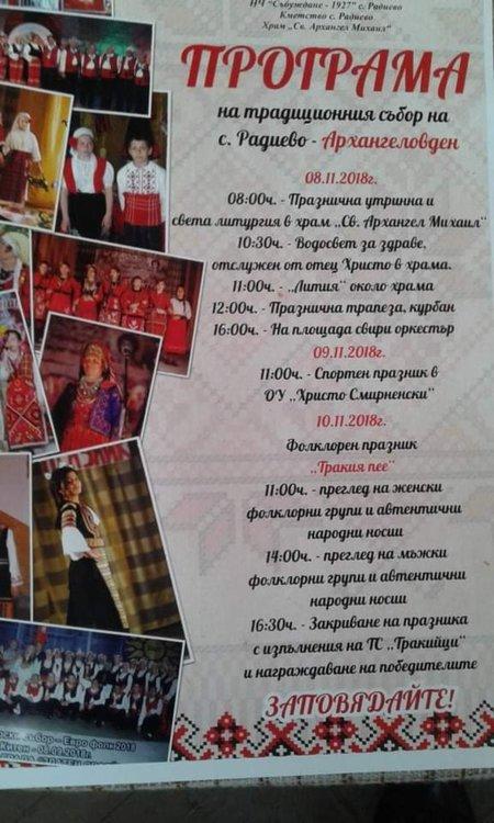 Архангеловден е, храмов празник чества църквата в село Радиево
