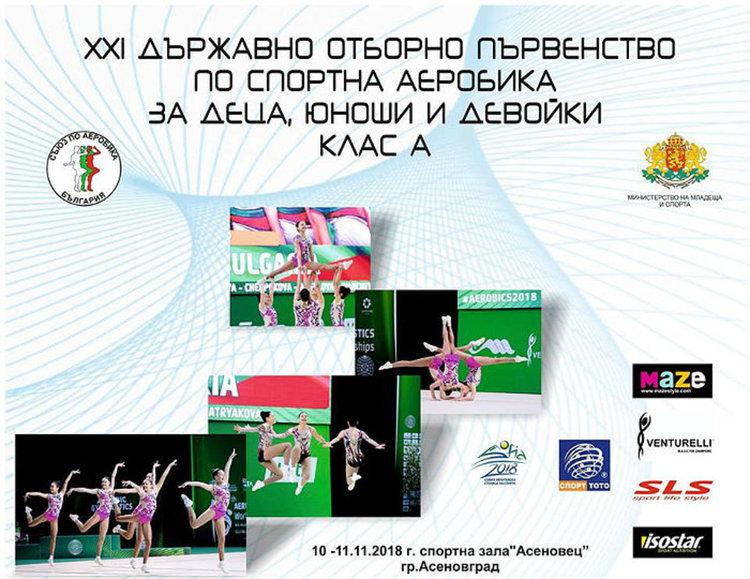 Асеновград домакинства Държавно първенство по спортна аеробика