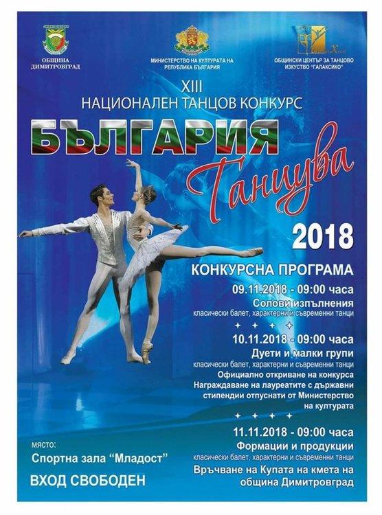 Днес България танцува в Димитровград