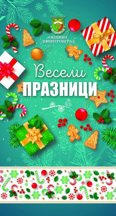 Програмата за Коледните и Новогодишни тържества в Димитровград
