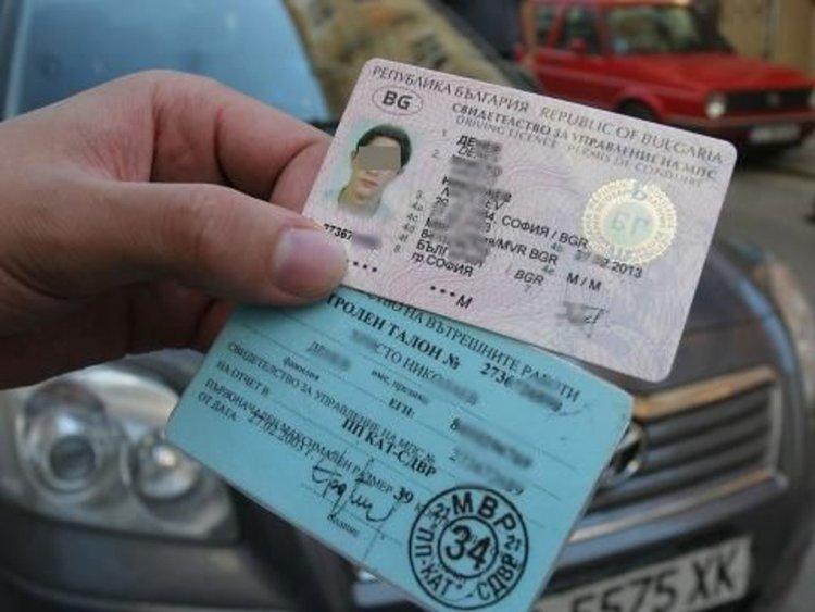 бланка медицинско свидетелство за шофьорска книжка