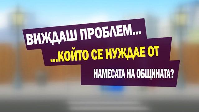 Изпращаме сигнали за нередности до Община Хасково чрез мобилно приложение